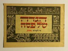 Judaica,Haggadah for Passover of Maariv newspaper,coca cola israel