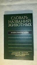 """""""Dictionary of Animal Names in Five Languages"""". Latin,Russian,English,German...."""