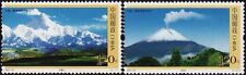 China 2007-25 Mount Gongga and Popocatepetl (Joint Issue of China & Mexico) MNH