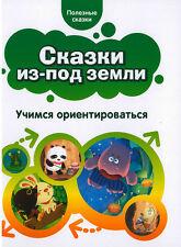 СКАЗКИ ИЗ-ПОД ЗЕМЛИ | Учимся ориентироваться | Для детей от 3 до 5 лет