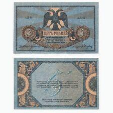 RUSSIA - 5 Rubles Banknote - P.ref: S-410b (South Russia) UNC.