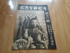 WWII China Japan war Magazine-Mar 1938-No 22 of 101 issue