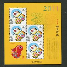 China Stamp 2011-1 Xin Mao Year ( Year of Rabbit) Zodiac 兔年 yellow M/S MNH