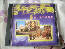 a941981 EMI Pathe CD Grace Chang Chow Hsuan Rebecca Pan Yal Lee Koo Mei Chang Loo Tsin Ting 葛蘭 周璇 香江花月夜 精選