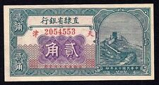 China 20 CENTS 1926 ( PROVINCIAL BANK OF CHIHLI )  S-1286  UNC