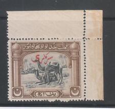 Pakistan Bahawalpur 1945, 1An. SG07 Baggage Camels MNH marginal Stamp RARE.