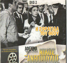I SFRAGIDA TOU THEOU   - NIKOS XANTHOPOULOS - GREEK CULT MOVIES   DVD NEW