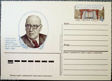 1987 Russian card 100 years since birth of Russian composer Iu.A.Shaporin