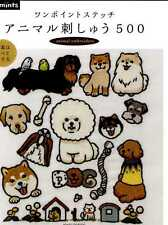 Animal Embroidery Motifs 500 - Japanese Craft Book SP2