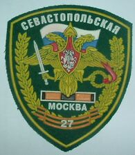 RUSSIAN PATCHES-27th MOSCOW GUARDS MOTOR RIFLE REGIMENT VARIANT