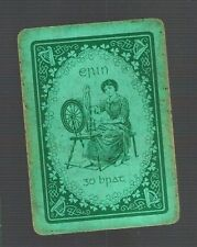 "Playing  Cards 1 VINT  ENG WIDE  IRISH MOTHER""ERIN"" AT HER SPINNING  WHEEL 100EW"