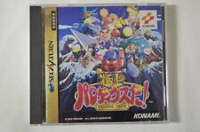 (Used) Sega Saturn BATSUGUN [Japan Import]、