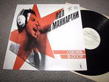 PAUL McCARTNEY CHOBA-B-CCCP-BACK-IN-THE-USSR-12-VINYL- MELODIA LP