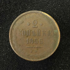 1856 2 KOPEKS OLD RUSSIAN IMPERIAL COIN. ORIGINAL
