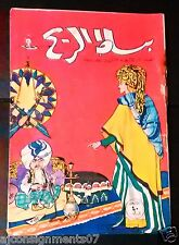Bissat El Rih بساط الريح Arabic Comics Color Lebanese Original #21 Magazine 1962