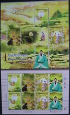KOREA SOUTH 2008 Legende Dangun Wanggeom 2650-2653 Kleinbogen ** MNH