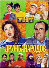 DRUZHBA NARODOV RUSSIAN TV SERIES SERIAL COMEDY SIT COM BRAND NEW 2DVD SET