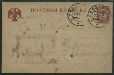 Russia Cover 1917 STATIONERY Novocherkask :RATE 5k.using 15.8.17-28.2.18 ONLY RR