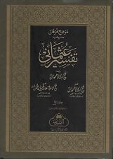 Tafsir Uthmani with Commentary [2 Volume Set] *LATEST EDITION*