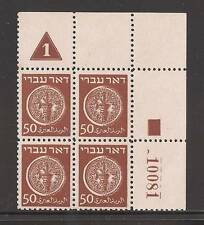 Israel 1948 Doar Ivri 50m Plate Block Bale Group 146 Scott 6