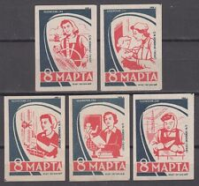 RUSSIA 1959 Matchbox Label - #(-) March 8, International Women's Day