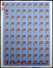 China 1986 T107 Full S/S Lunar New Year Tiger stamp Zodiac