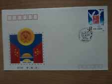 China 1989 Sep 21 FDC J.161 40th Anniv Chinese People's Consultative Committee