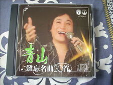 a941981 Ching San 青山 難忘名曲二十首  Life Records Best 20 CD Made in HK