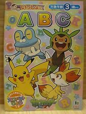 Pokemon XY Coloring Book with Alphabet Training, Practice ABC for Kids, Pikachu