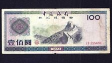 China  100 YUAN  1979 FOREIGN EXCHANGE CERTIFICATE  P-FX7