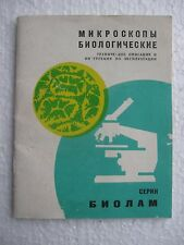 #1525 LOMO Biolam Anleitung russischer Sprache manual Russian language 1979