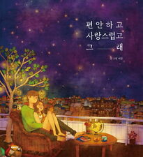 Puuung Illustration Book Love is 1 Grafolio Couple Love Story Picture Gift Essay