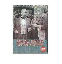 Enas Iroas me pantofles Alekos Sakellarios Vasilis Logothetidis GREEK FILM 1958