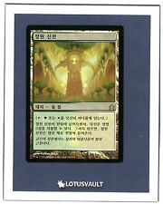 MTG - Return to Ravnica: Temple Garden (Foil) (Korean) [LV1441]