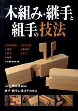 'NEW' Japanese Carpentry Joinery Technique Book / Architecture  Woodworking