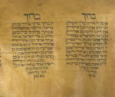 Esther Scroll Reading Blessing On Gevil Italy Late 18th Century Judaica