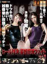FEMALE WRESTLING 55 MIN Women Ladies DVD RING Japanese Pro SWIMSUITS BOOTS! i180