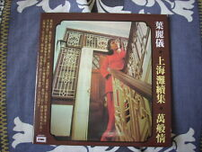 a941981 Frances Yip EMI Paper Back CD  葉麗儀 HK TVB TV Drama Series Song 上海灘 萬般情