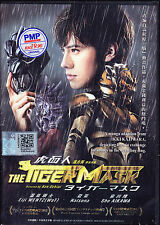 The Tiger Mask / Taiga Masuku Japanese Movie DVD with English Subtitle