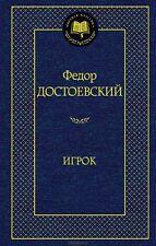 """Ф. Достоевский """" Игрок """"  Russische Bücher auf Russisch"""