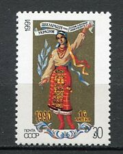 30596) RUSSIA 1991 MNH** Ukrainian declaration of sovereignt