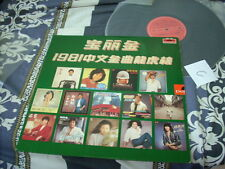 a941981 Teresa Teng ETC Others LP Polygram 1981 Best (C)  ( Includes Teddy Robin 's 這是愛 )