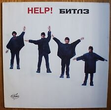 THE BEATLES HELP NM ANTROP RUSSIA PRESS FREE SHIPPING