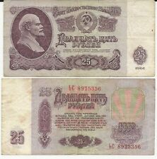 RUSSIAN USSR BANKNOTE 25 ROUBLES OLD VINTAGE MONEY YEAR 1961