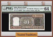 TT PK 60k 1985-90 INDIA 10 RUPEES EXOTIC SERIAL NUMBER SOLID 999999 PMG 64