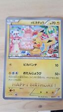 POKEMON Happy Birthday PIKACHU JAPANESE Jumbo Card NM !!