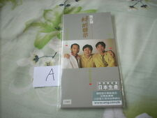 a941981  Mini Paper Jacket Only 只有封套 Lowell Lo Michael Kwan Albert Au 蚌的啟示 (A)