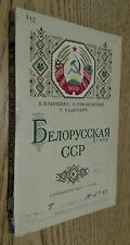 Vintage Soviet Belorussian SSR History Textbook 1956 In Russian