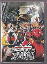 Super Hero Taisen DVD Kamen Rider vs Super Sentai Japan Import R2 Tokusatsu Toei