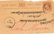 VERY RARE FIRST POST CARD OF (  VICTORIA QUEEN ) EAST INDIA COMPANY